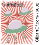 Royalty-Free (RF) Clipart Illustration of Grungy Flying Saucers Over Red Rays With Japanese Symbols by mheld
